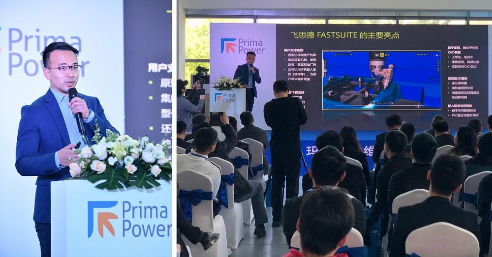 发表演讲-FASTSUITE飞思德为Prima Power普玛宝打造定制版三维激光切割机仿真与编程软件