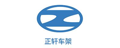 正轩车架Logo