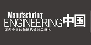 Manufacturing_Engineering_logo