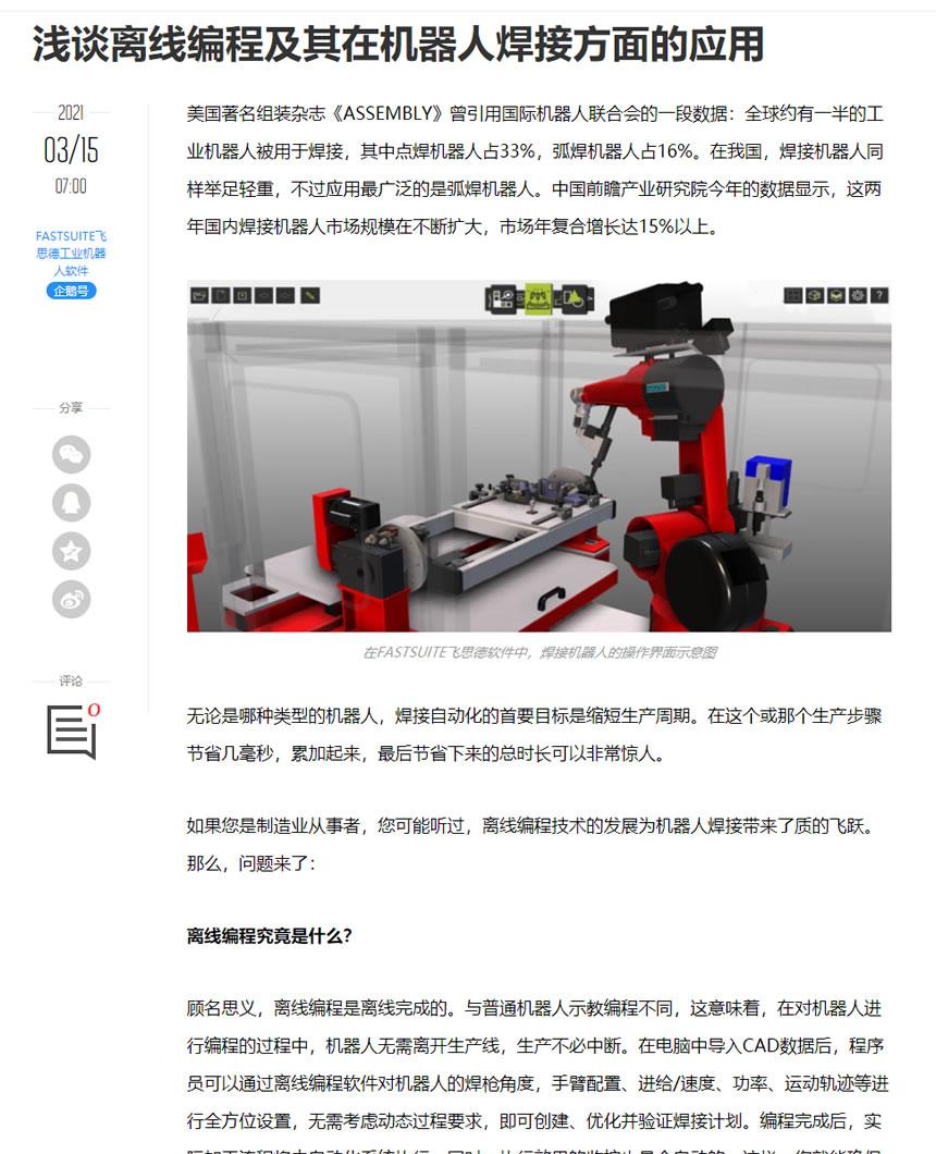 浅谈离线编程及其在机器人焊接方面的应用