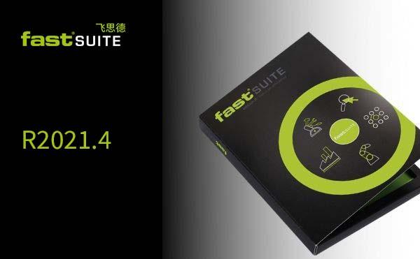 FASTSUITE飞思德R2021.4