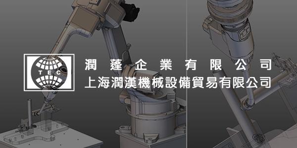 上海润汉机械设备贸易有限公司案例介绍